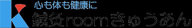 福岡県大野城市の鍼灸院 | 鍼灸roomきゅうあん