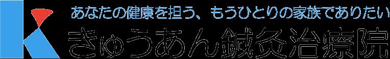 福岡県大野城市の鍼灸院|きゅうあん鍼灸治療院