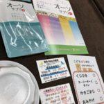 8月19日(日)イベント「こどもはりの日」~お土産編~