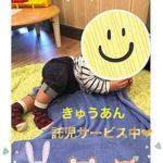 3月の託児のお知らせ(^^♪
