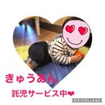 6月の託児サービス(^^)